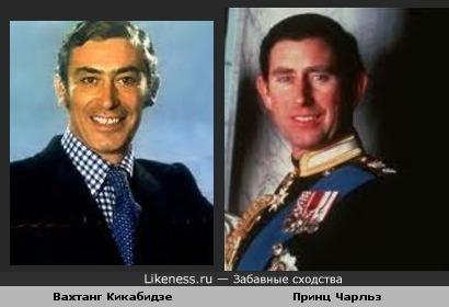 молодой Кикабидзе похож на принца Чарльза