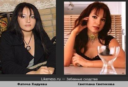 Фатима Хадуева И Светлана Светикова