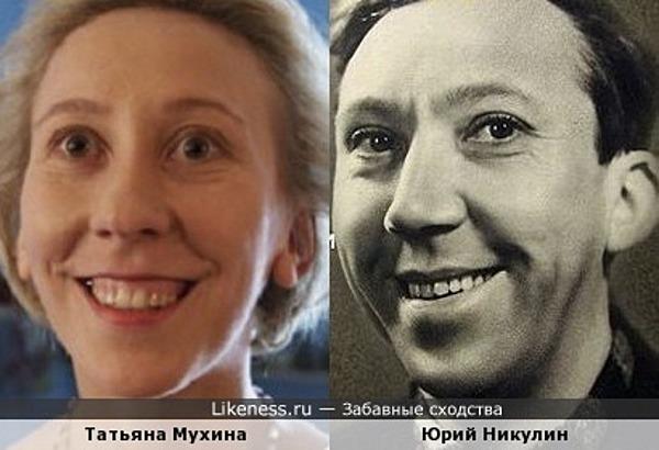Татьяна Мухина и Юрий Никулин похожи