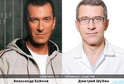 Александр Буйнов и доктор Шубин похожи