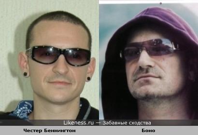 Честер Беннингтон (Linkin Park) похож на Боно (U2)