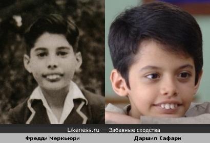Фредди Меркьюри в детстве похож на актёра Даршила Сафари