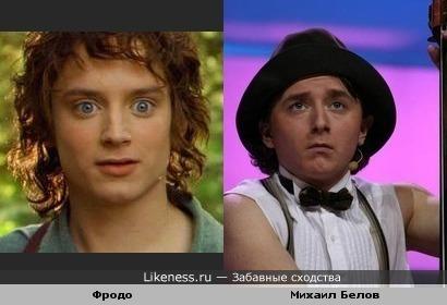 """Фродо из к/ф Властелин Колец похож на Михаила Белова актера """"кривого зеркала"""""""
