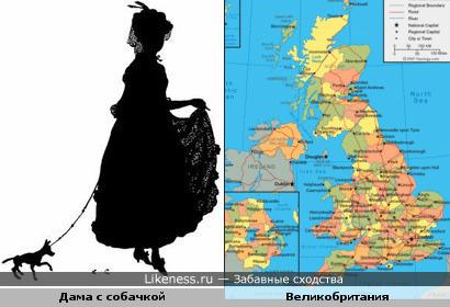 Дама с собачкой похожа на Великобританию