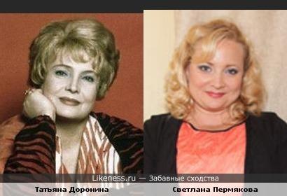 Светлана Пермякова похожа на Татьяну Доронину