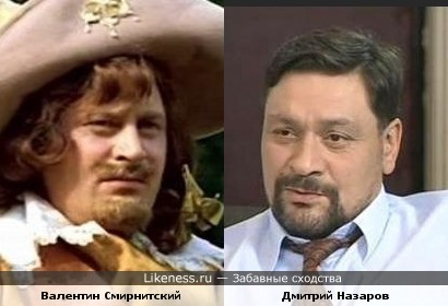 Валентин Смирнитский и Дмитрий Назаров