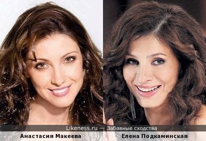 Анастасия Макеева и Eлена Подкаминская