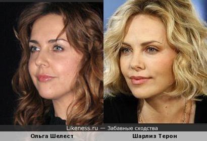 Ольга Шелест и Шарлиз Терон