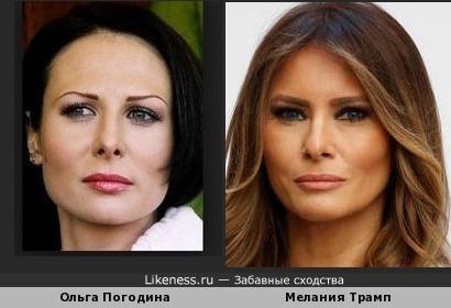 Ольга Погодина и Мелания Трамп