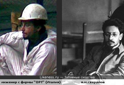 """инженер с фирмы """"орт"""" (италия) похож на свердлова"""