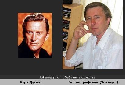Кирк Дуглас и Сергей Трофимов (Златоуст)