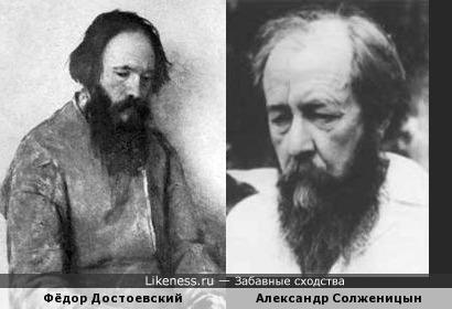 Лица русской литературы (Достоевский и Солженицын)