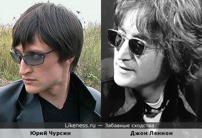 Чурсин и Леннон