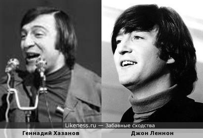 Хазанов и Леннон