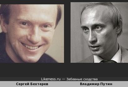 Сергей Бехтерев - Владимир Путин