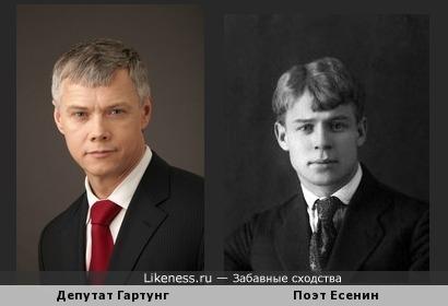 И поэты - в депутатах - Гартунг - Есенин