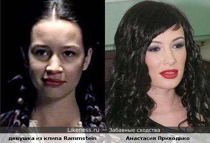 девушка из клипа Rammstein - Rosenrot и Анастасия Приходько