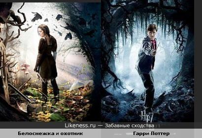 """Постеры фильмов похожи """"Белоснежка и охотник"""" и """"Гарри Поттер"""""""