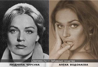 Алёнка Водонаева очень похожа на актрису Людмилу Чурсину!