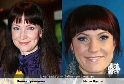 Нонна Гришаева(российская актриса) и Мира Луоти(финская певица) чем-то похожи