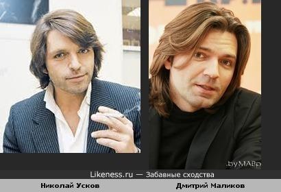 Николай Усков похож на Дмитрия Маликова)
