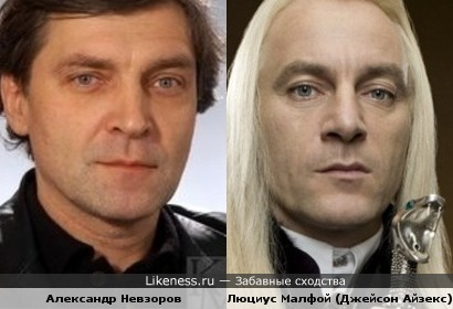 Александр Невзоров и Джейсон Айзекс :)