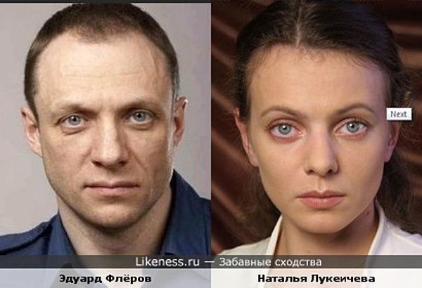 Похожие типажи)Эдуард Флёров и Наталья Лукеичева.