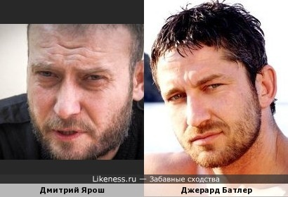 Дмитрий Ярош и Джерард Батлер))