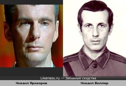 Михаил Прохоров и Михаил Веллер (в молодости) похожи)