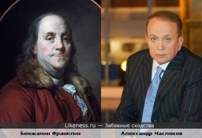 Бенжамин Франклин немного напоминает Александра Маслякова