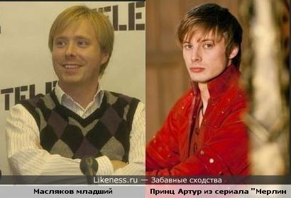 Масляков младший похож на Артура из сериала мерлин
