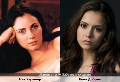 Мия Киршнер похожа на Нину Добрев