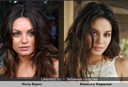 Мила Кунис похожа на Ванессу Хадженс