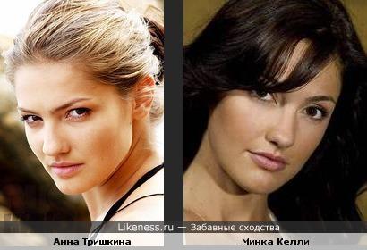 Анна Тришкина похожа на Минку Кели