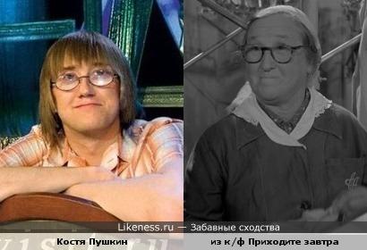 """Костя Пушкин похож на гардеробщицу из фильма """"Приходите Завтра"""""""