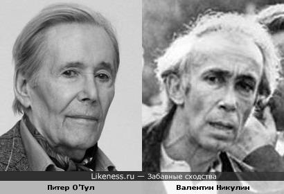 Питер О'Тул похож на Валентина Никулина