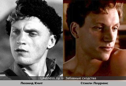"Стэнли Лоуренс (""Привидение"") похож на Леонида Кмита (Петька)"