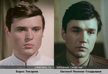 Борис Токарев похож на Евгения Леонова-Гладышева