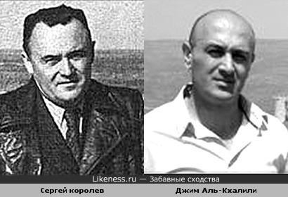 Сергей королев похож на Джима Аль-Кхалили