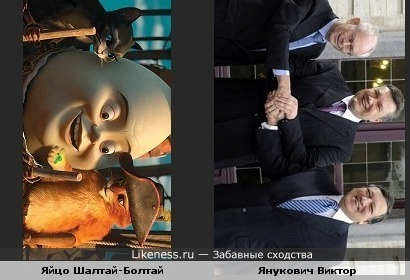 """Янукович Виктор Федорович похож на Яйцо Шалтай-Болтай из мультфильма """"кот в сапогах"""""""