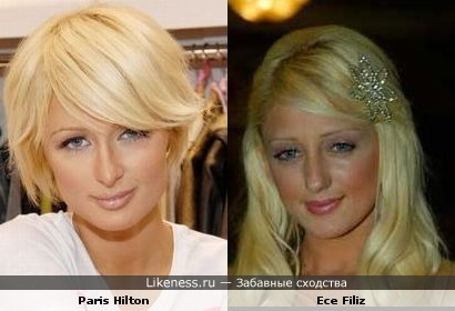 Paris Hilton похж на Ece Filiz
