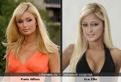 Paris Hilton напоминает Ece Filiz