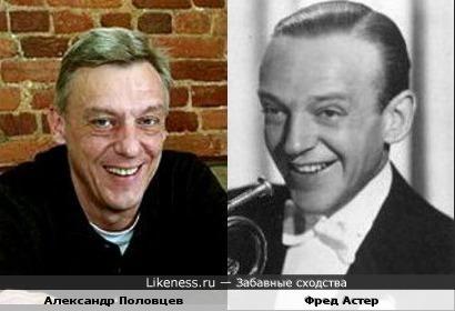 Фред Астер мне напомнил Александра Половцева