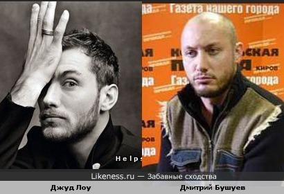 Джуд Лоу показался похожим на Командора(он же Дмитрий Бушуев) (только Джуд Лоу волосатый)