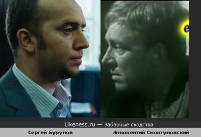 Юрий Деточкин показался похожим на Сергея Бурунова(почему-не понимаю)
