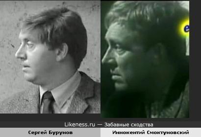Бурунов поразительно похож на Смоктуновского
