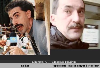 Как Борат ездил в Москву (Bred!!!)