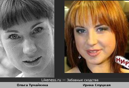 Ольга Тумайкина напомнила Ирину Слуцкую(почему - не знаю)