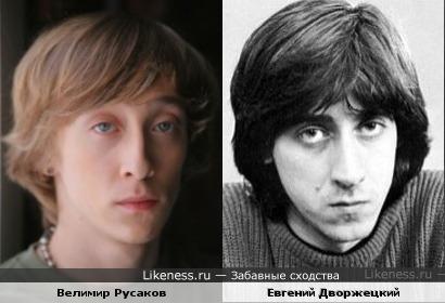 Велимир Русаков немного похож на Евгения Дворжецкого