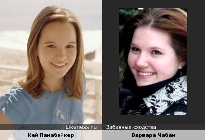 Российская актриса озвучки Варвара Чабан и американская актриса Кей Панабэйкер